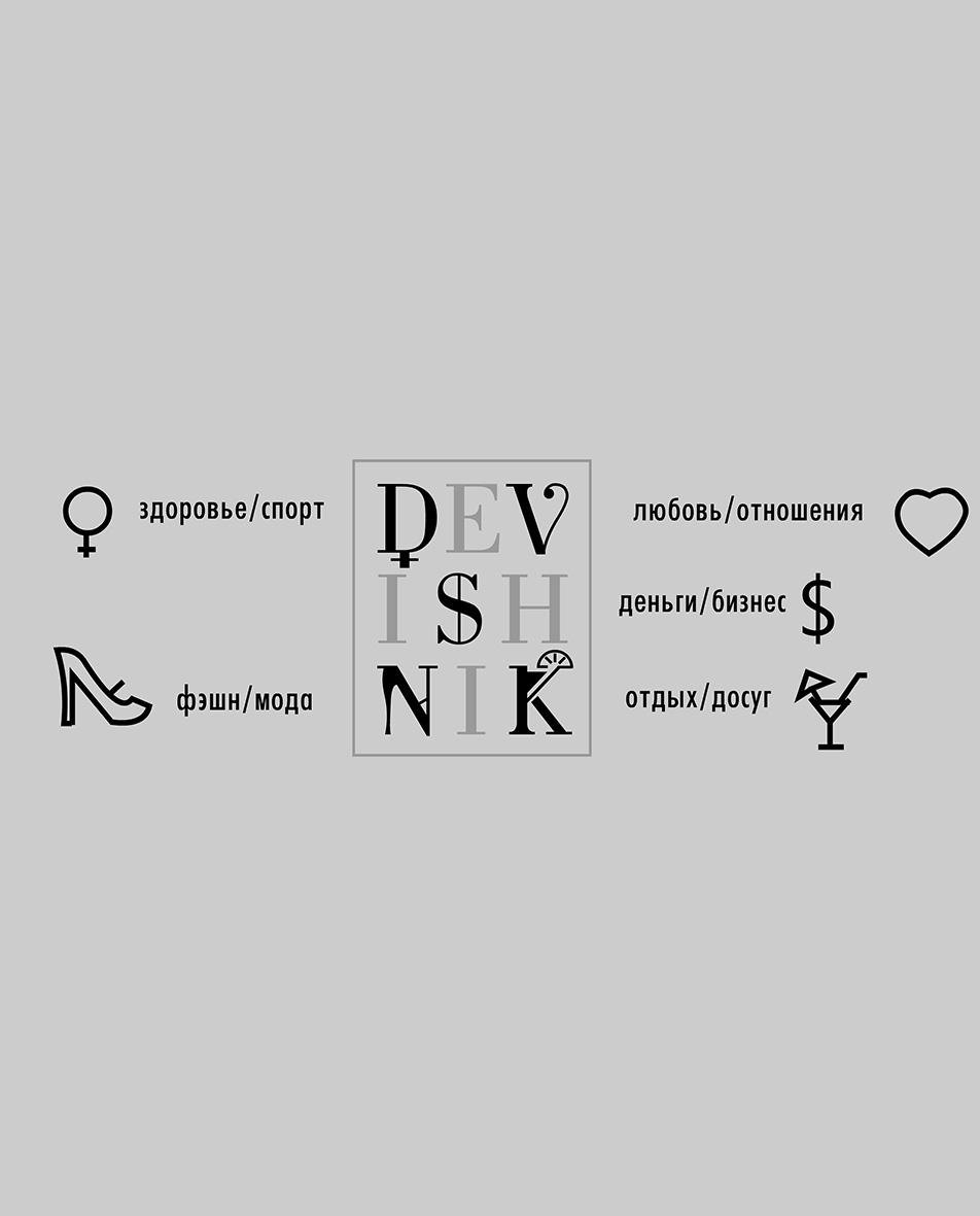 Devishnik 2