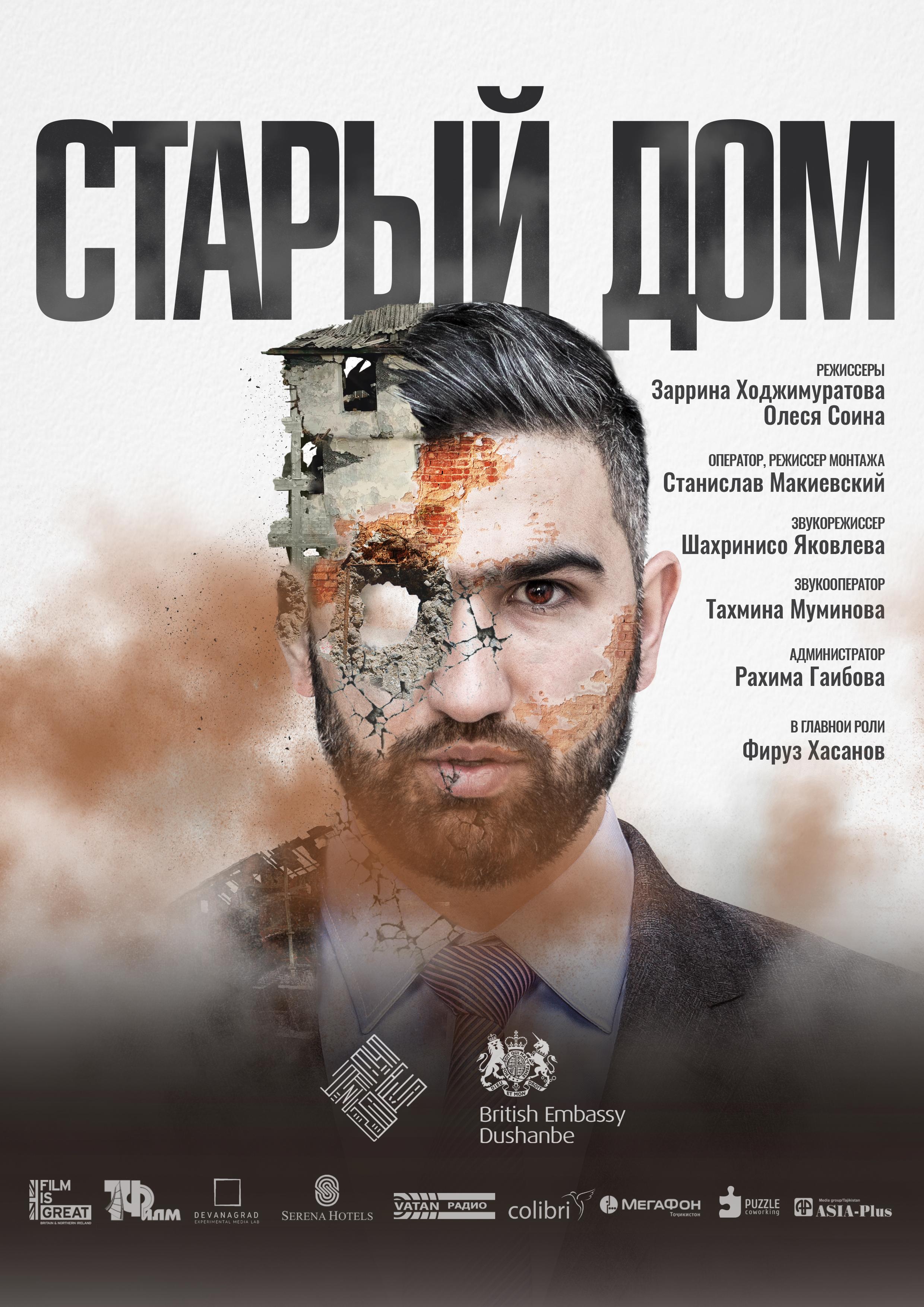 Старый_дом_постер