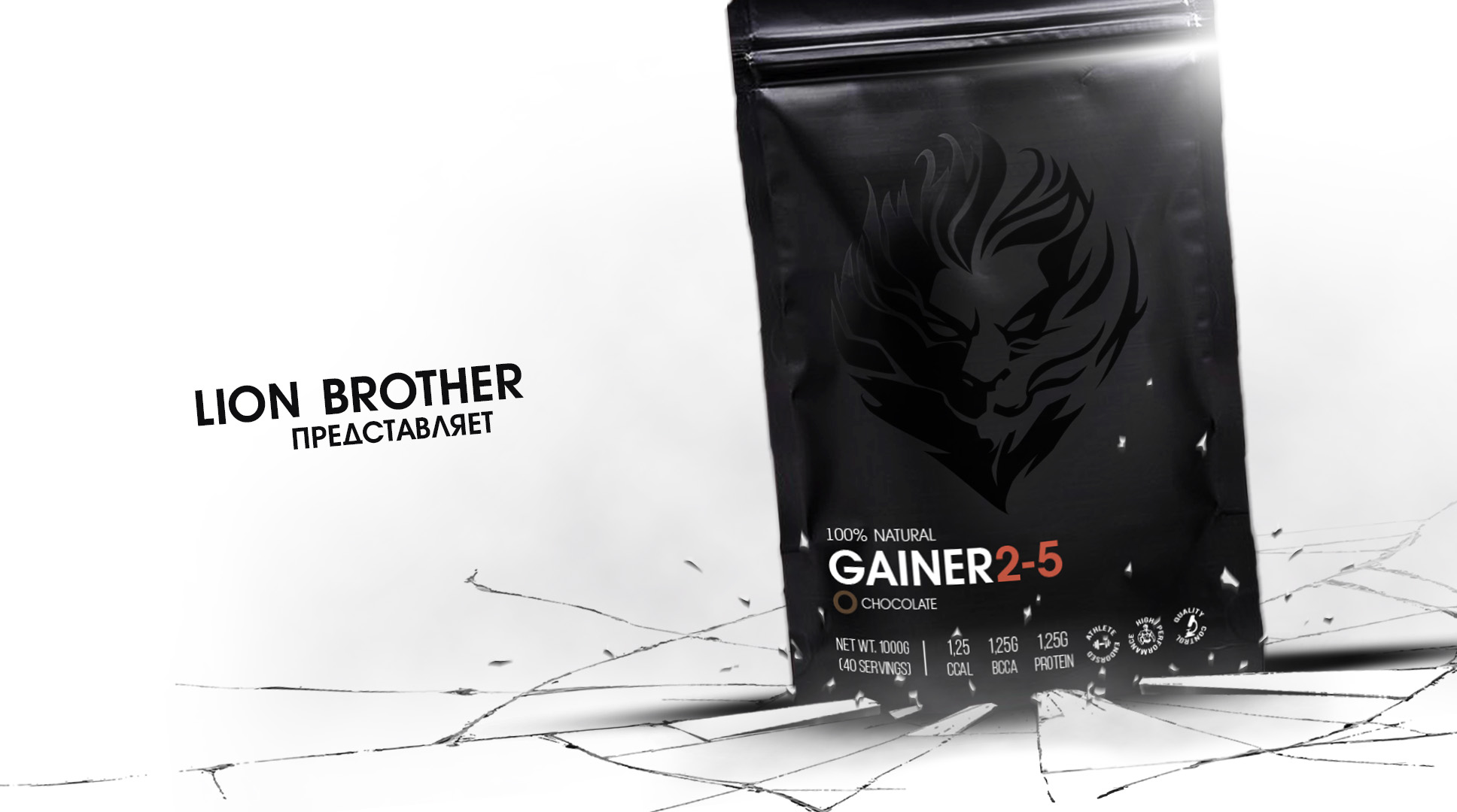 Lion Brother ad 2